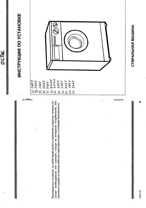 Siltal sl 040 x инструкция