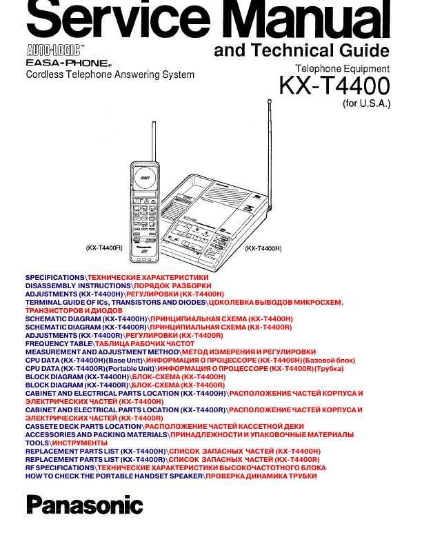Panasonic kx-t4400 инструкция