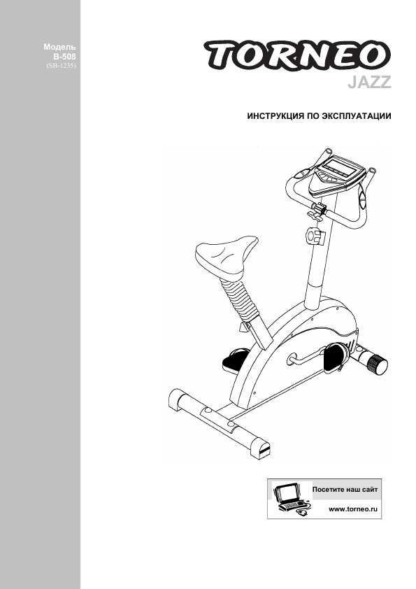 Велотренажер torneo jazz инструкция.