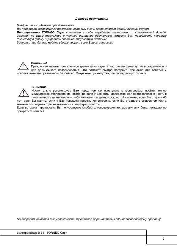 Torneo capri инструкция