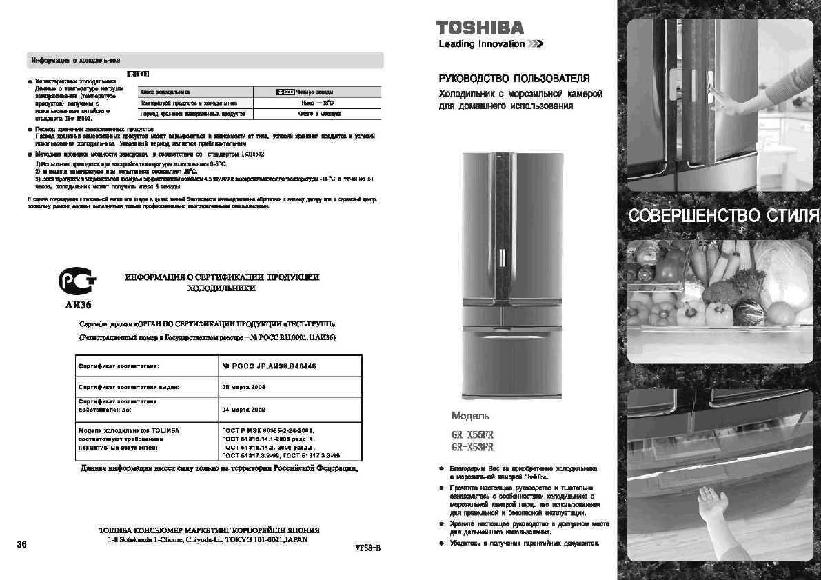Холодильник саратов инструкция по эксплуатации