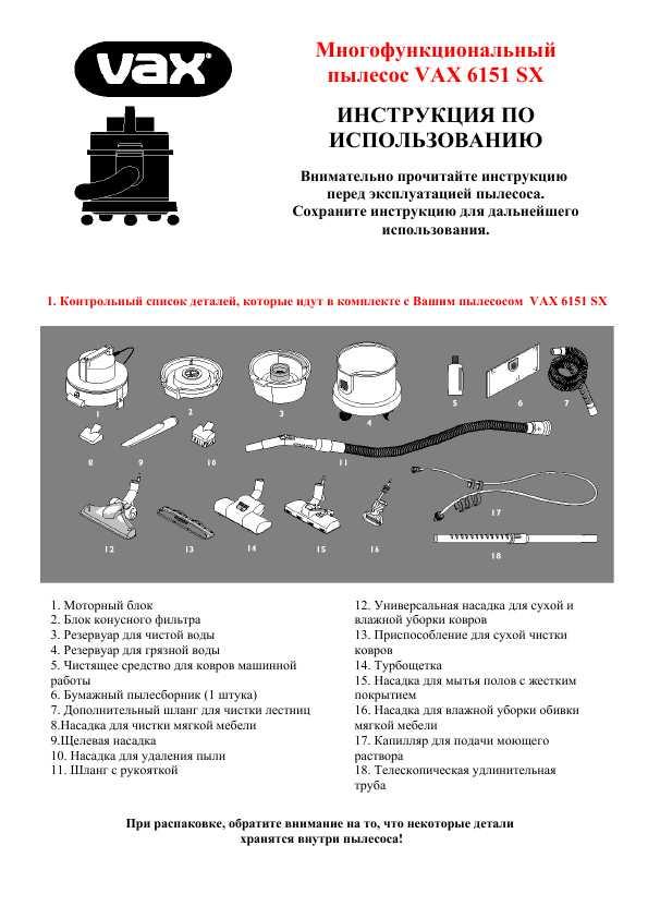 Инструкция К Пылесосу Vax 6151 Sx
