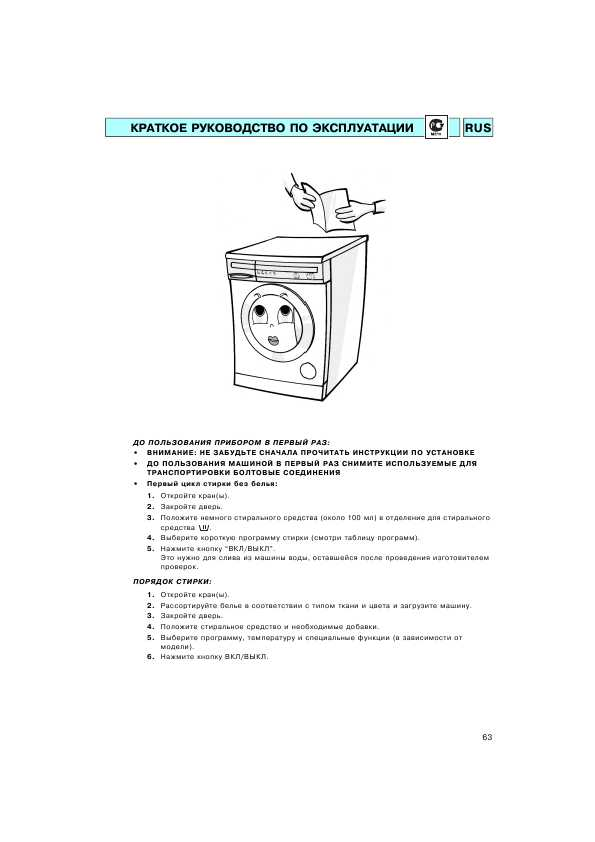 Whirlpool Инструкция Стиральная Машина