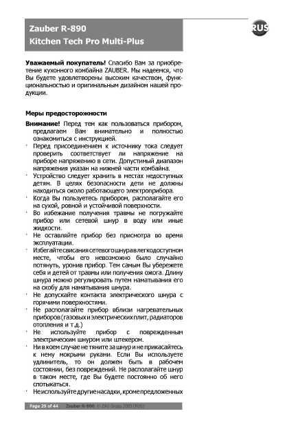 Zauber R-890 Инструкция - фото 4