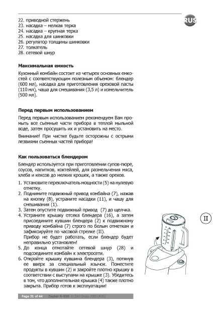 Zauber R-890 Инструкция - фото 3