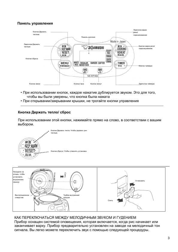 Инструкция Zojirushi На Русском - фото 10